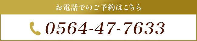 0564-47-7633