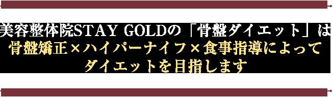 美容整体院STAY GOLDの骨盤ダイエット