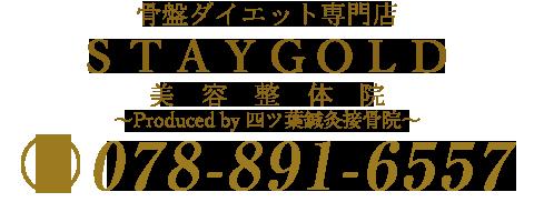 STAY GOLD美容整体院 0564-47-7633